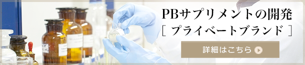 PBサプリメントの開発