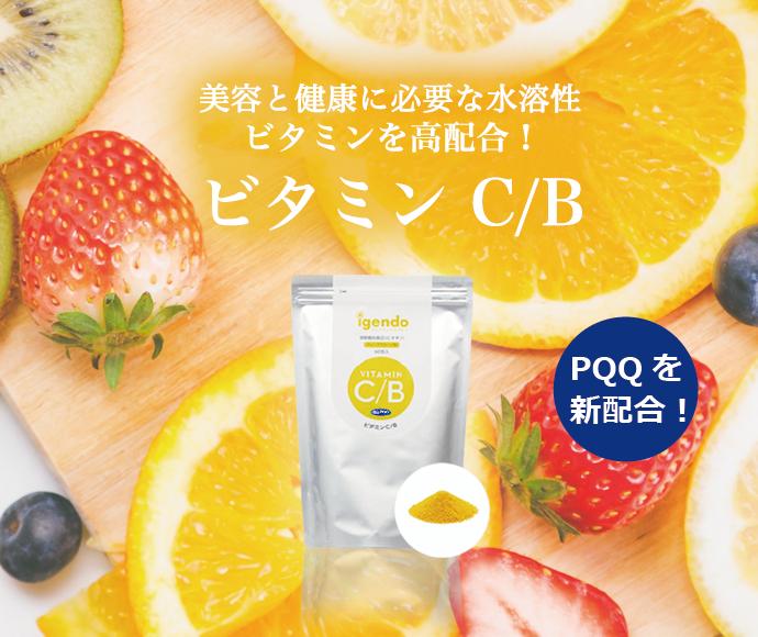 ビタミン C/B