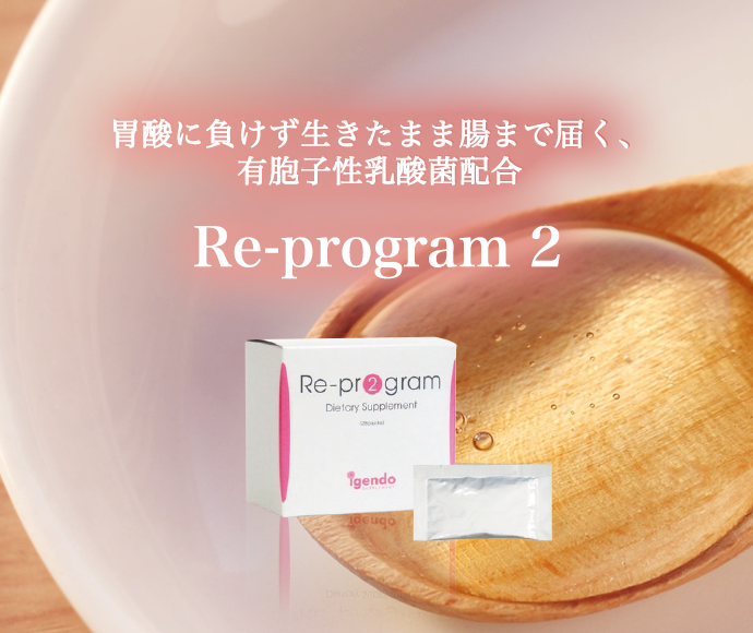 リ・プログラム2