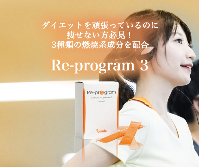 リ・プログラム3